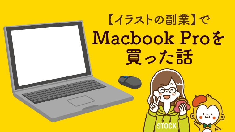 イラストの副業で貯めたお金でmacbookproを買った話いっこいいこと